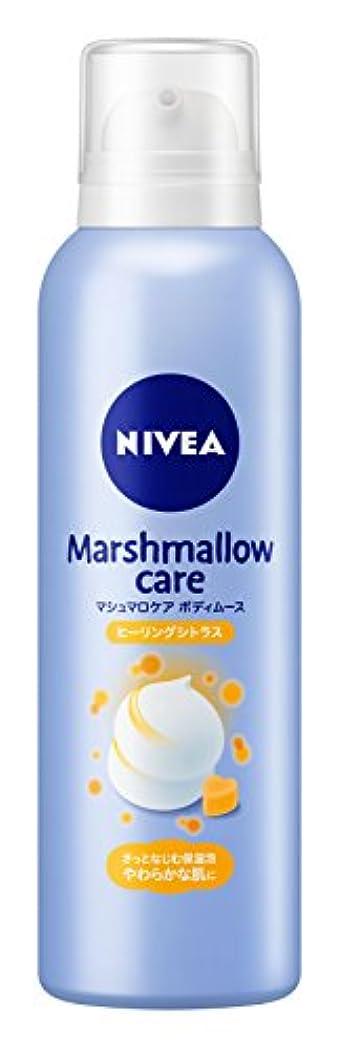 師匠ポジティブ円形のニベア マシュマロケアボディムース ヒーリングシトラスの香り