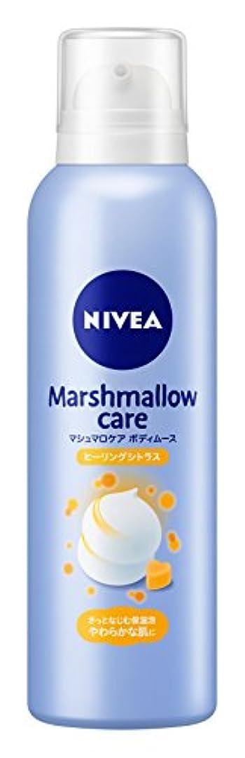 相対サイズ反動考えるニベア マシュマロケアボディムース ヒーリングシトラスの香り