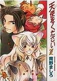 天使をください 2 (花音コミックス)
