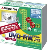 DVD-RW(Video)4.7GB 1-2倍速対応(透明)10+1 VHW12NB11W