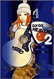 GO! GO! HEAVEN! 2 (ビッグコミックス)