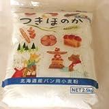 ヤマチュウ 北海道産強力粉 つきほのか 2.5kg