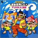 2002年度用 運動会用CD(4)FUNK大漁節
