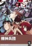 機神兵団 [DVD]