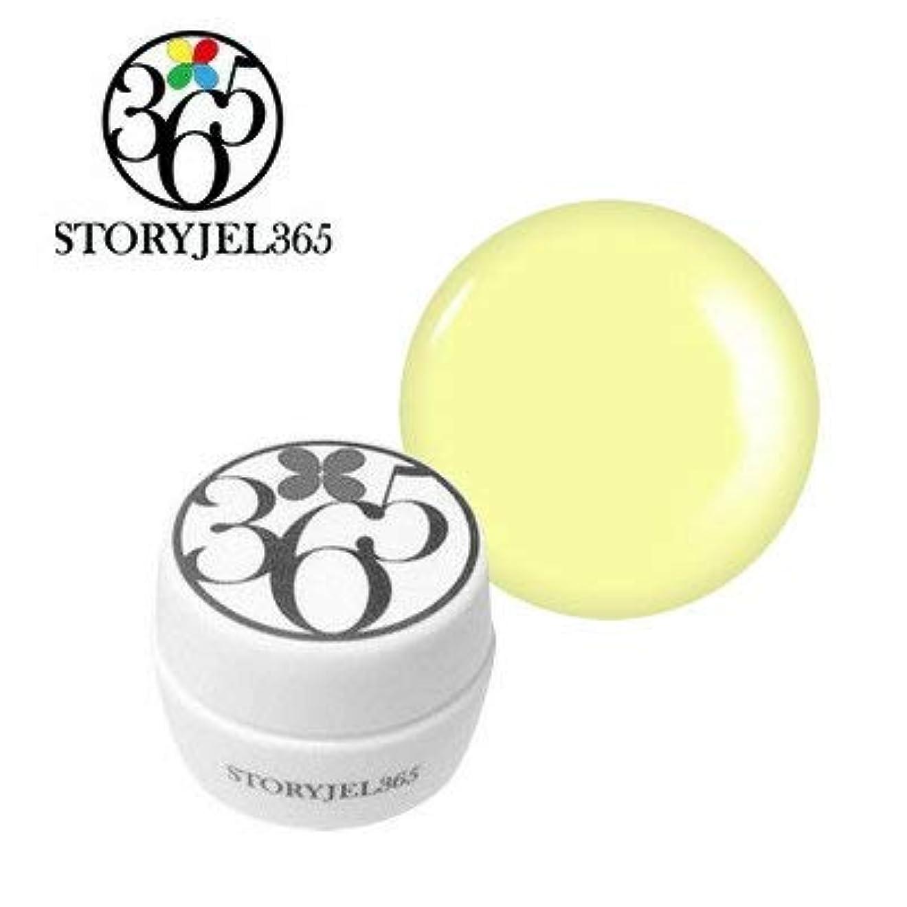 梨帳面予測子STORYJEL365 カラージェル 5g (ストーリージェル) SJS-303M-D シトロンクリーム