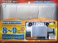 ワイドモニター用保護カバー 8〜9インチ用 シルバー/ポリエステル X656X656