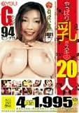 やっぱり乳がスキ 1st 20人!! 小春 ほか [DVD]