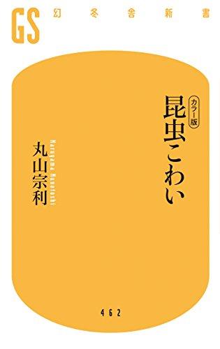 「カラー版」昆虫こわい (幻冬舎新書)