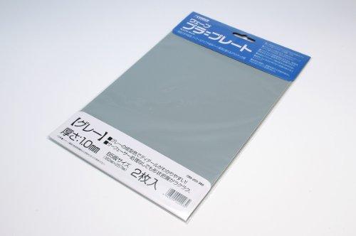 プラ=プレート【グレー】 厚さ:1.0mm B5版サイズ (182x257mm) 2枚入