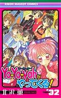 YaーYaーyahがやってくる! 2 (りぼんマスコットコミックス)