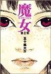 魔女 第2集 (IKKI COMICS)