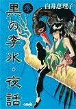黒の李氷・夜話 (3) (ホーム社漫画文庫 (S3-3))