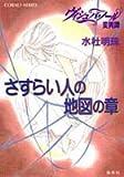 さすらい人の地図の章―ヴィシュバ・ノール変異譚 (コバルト文庫)