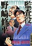監査役野崎修平 (8) (SCオールマン)