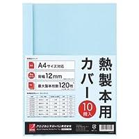 (まとめ) アコ・ブランズ サーマバインド専用熱製本用カバー A4 12mm幅 ブルー TCB12A4R 1パック(10枚) 【×8セット】