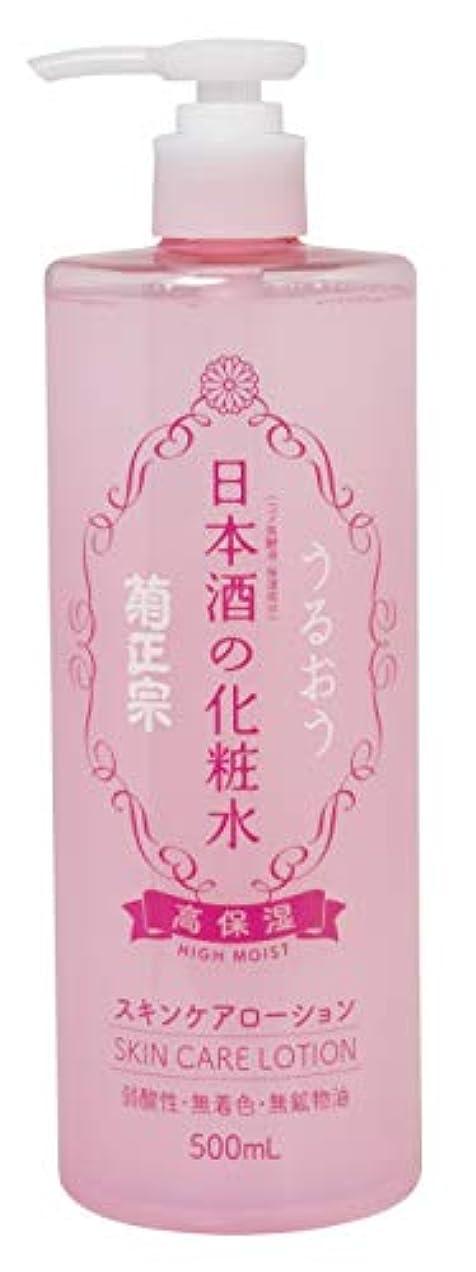 洗う比較的粒子菊正宗 日本酒の化粧水 高保湿 500ml