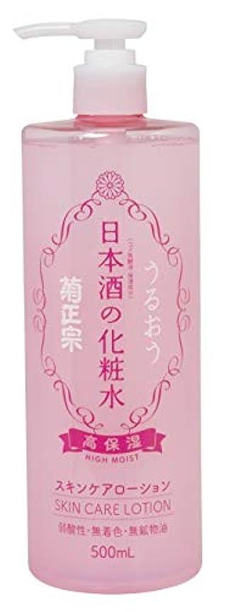 養う囲む伝える菊正宗 日本酒の化粧水 高保湿 500ml