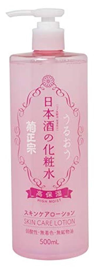 裁判所ゴム暴力的な菊正宗 日本酒の化粧水 高保湿 500ml