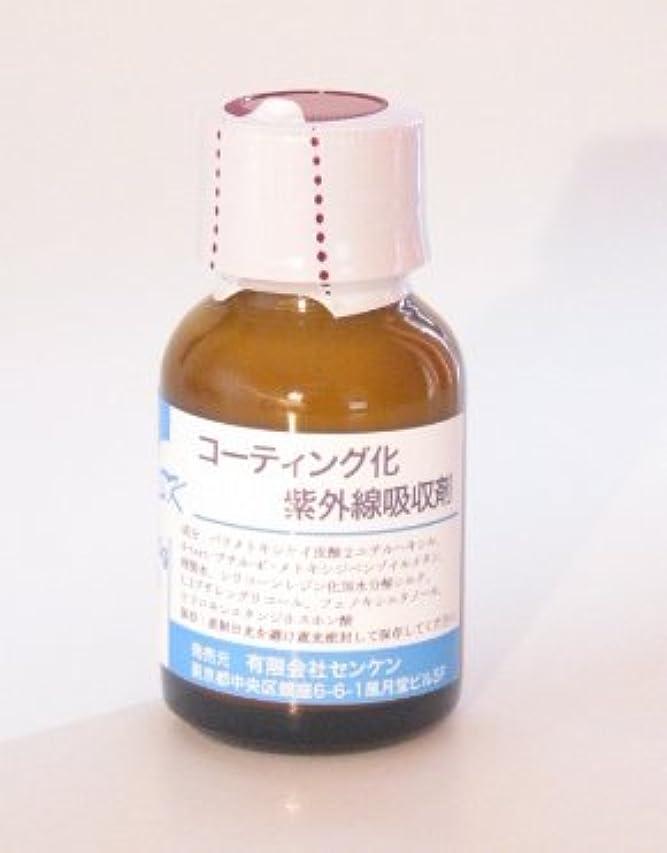 コーティング化紫外線吸収剤20g