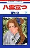 八雲立つ (14) (花とゆめCOMICS)