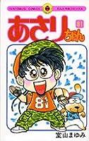あさりちゃん (81) (てんとう虫コミックス)