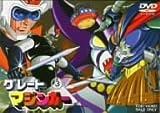 グレートマジンガー VOL.3[DVD]