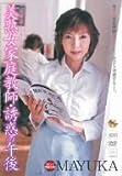美熟女家庭教師・誘惑の午後 MAYUKA [DVD]
