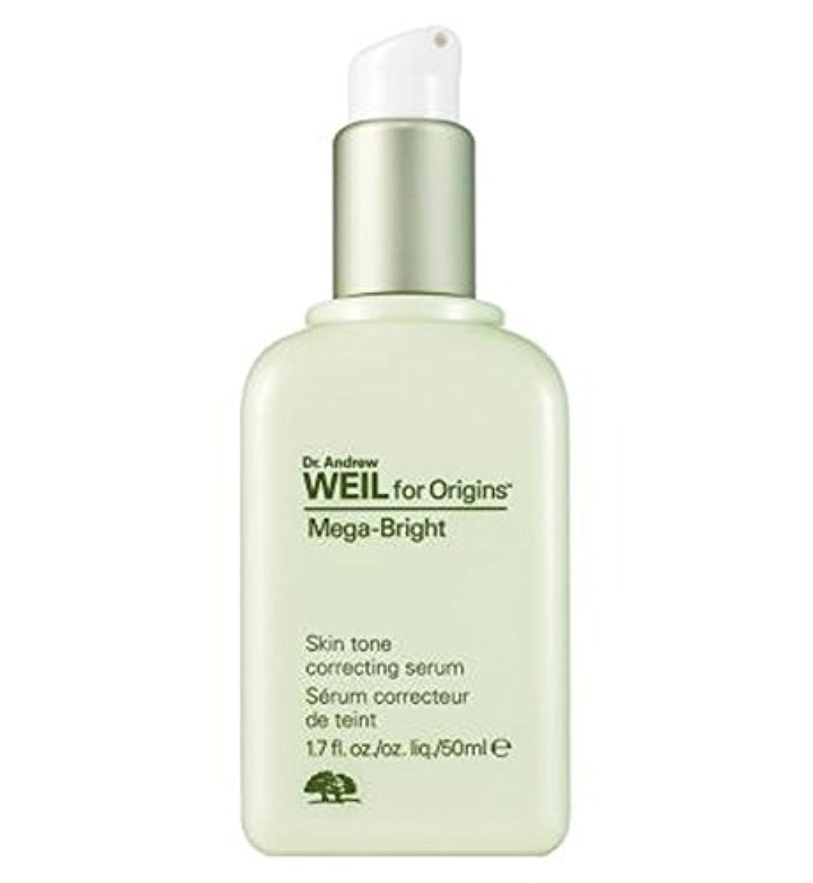 添付悲劇的な繰り返す起源のDrワイルメガ明るい肌色補正血清50ミリリットル (Origins) (x2) - Origins Dr Weil Mega-Bright Skin Tone Correcting Serum 50ml (Pack...