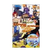 戯言シリーズスクールカレンダー 2004 ([カレンダー])