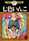 七色いんこ(4) (手塚治虫漫画全集)の詳細を見る