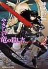 やさしい竜の殺し方〈2〉 (角川スニーカー文庫)の詳細を見る