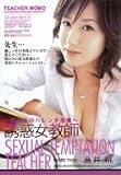 誘惑女教師~桃先生のハレンチ授業~ [DVD]