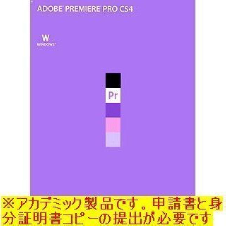 天皇荒涼としたカエルアドビ(Adobe) 【Win版】Adobe Premiere Pro CS4 (V4.0) 日本語版 Windows版 アカデミック(学生?教職員向け) 65020866