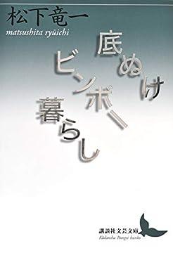 底ぬけビンボー暮らし (講談社文芸文庫)