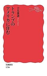 吉見 俊哉 (著)出版年月: 2018/9/21 新品: ¥ 907ポイント:16pt (2%)
