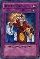 遊戯王カード 【 魔力終了宣告 】 EE3-JP238-R 《エキスパートエディションVol.3》