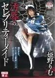 汚辱のセレブリティーメイド 姫野りむ [DVD]