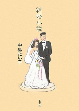 結婚小説の詳細を見る
