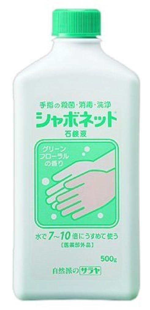 裸鳴り響く間欠サラヤ シャボネット 石鹸液 500g