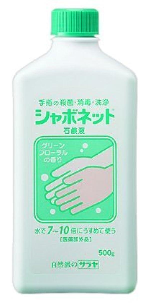 ブート有害閲覧するサラヤ シャボネット 石鹸液 500g