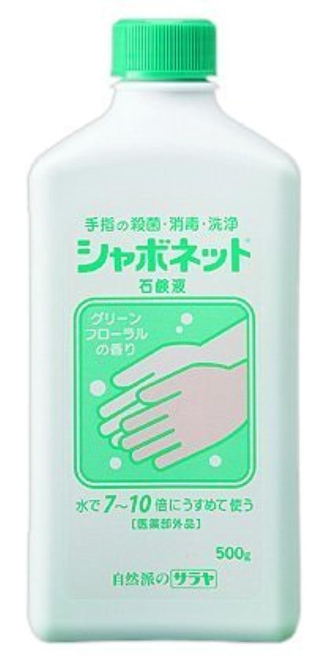 施設有名人手段サラヤ シャボネット 石鹸液 500g