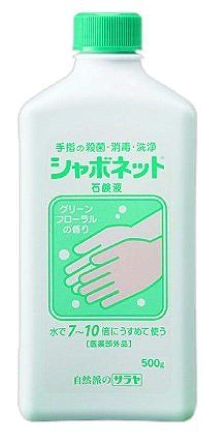 支配的複雑でない手がかりサラヤ シャボネット 石鹸液 500g