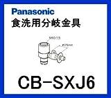 パナソニック(Panasonic) 分岐水栓 CB-SXJ6