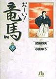 お~い!竜馬 (7) (小学館文庫)