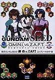 機動戦士ガンダムSEED 連合VS.Z.A.F.T. コンプリートガイド (ファミ通の攻略本)