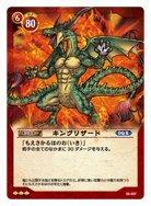 ドラゴンクエストTCG 【キングリザード】 〔R〕 02-037 《ドラゴンクエストTCG第2弾~進化の秘法編》収録
