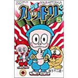 忍者ハットリくん 5 (てんとう虫コミックス)