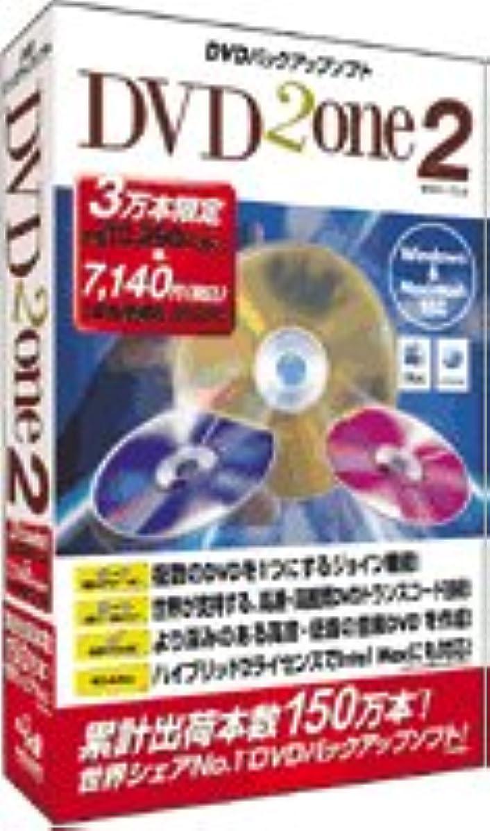 設計図ブランドブリリアントDVD2One2 30000本限定発売記念特別キャンペーン版