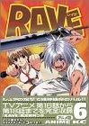 RAVE 6―アニメ版 (アニメコミックス)