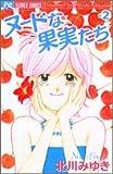 ヌードな果実たち 2 (フラワーコミックス)